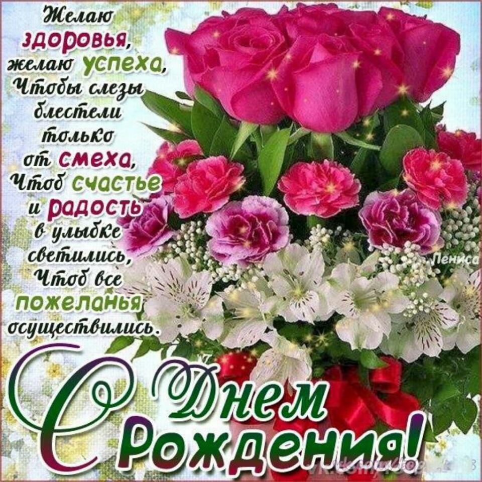 С днём рождения поздравления цветы с пожеланием