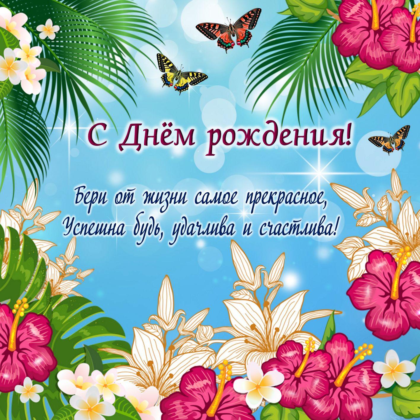 Цветов красивые, открытка с днем рождения яркой жизни