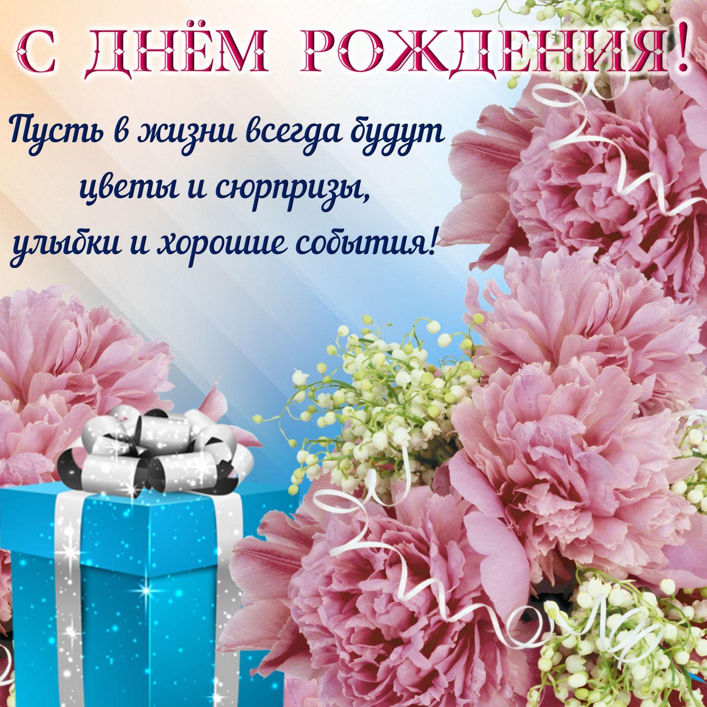Поздравление с днём рождения женщине сюрприз фото 30