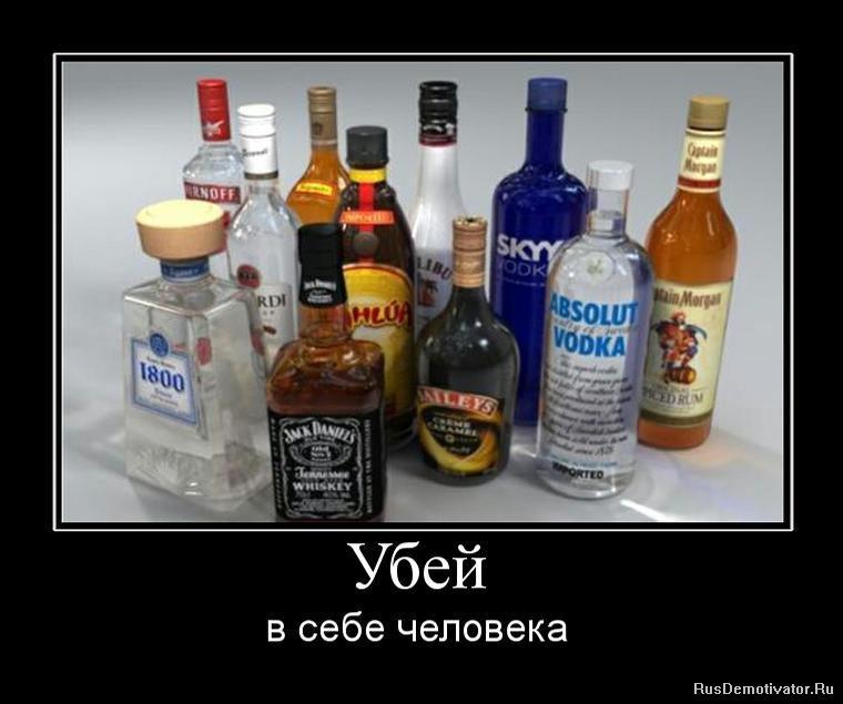 Демотиваторы алкоголь семья