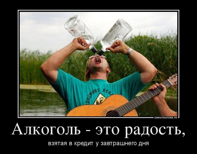 Смешные картинки с надписями алкоголь