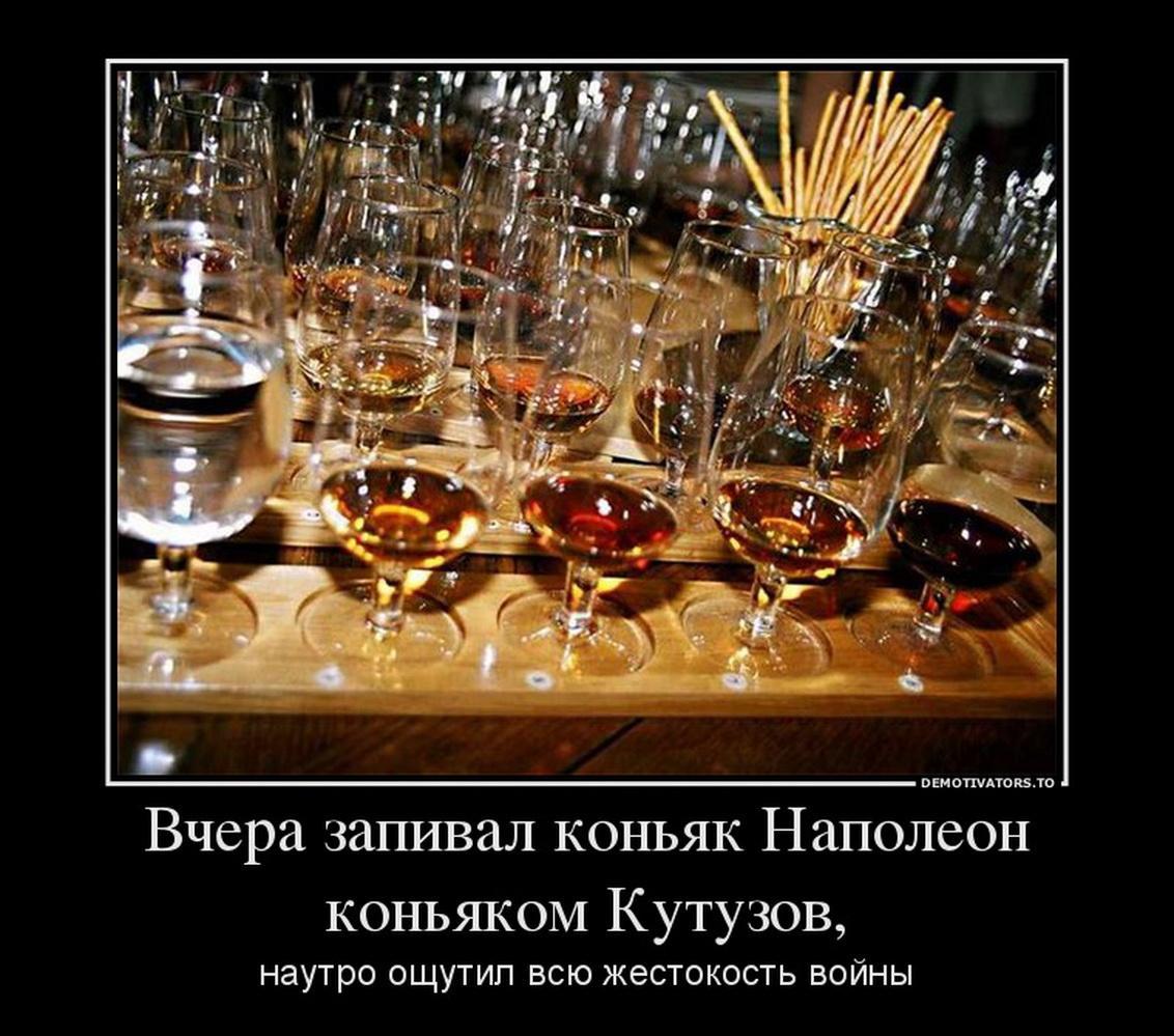 вместе демотиватор алкоголь и душа эти реалии, неудивительно
