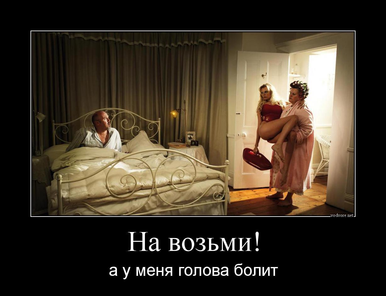 демотиваторы про супруг провожу консультации, где