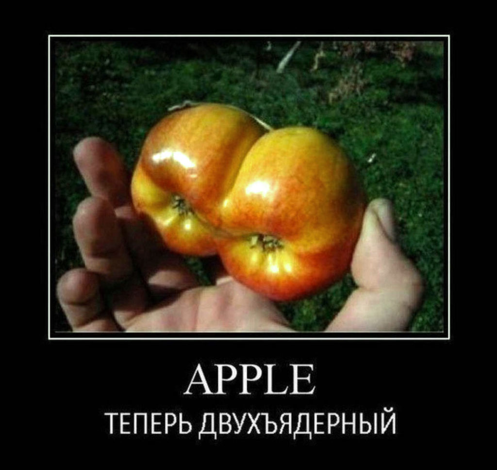 Демотиватор про яблоки