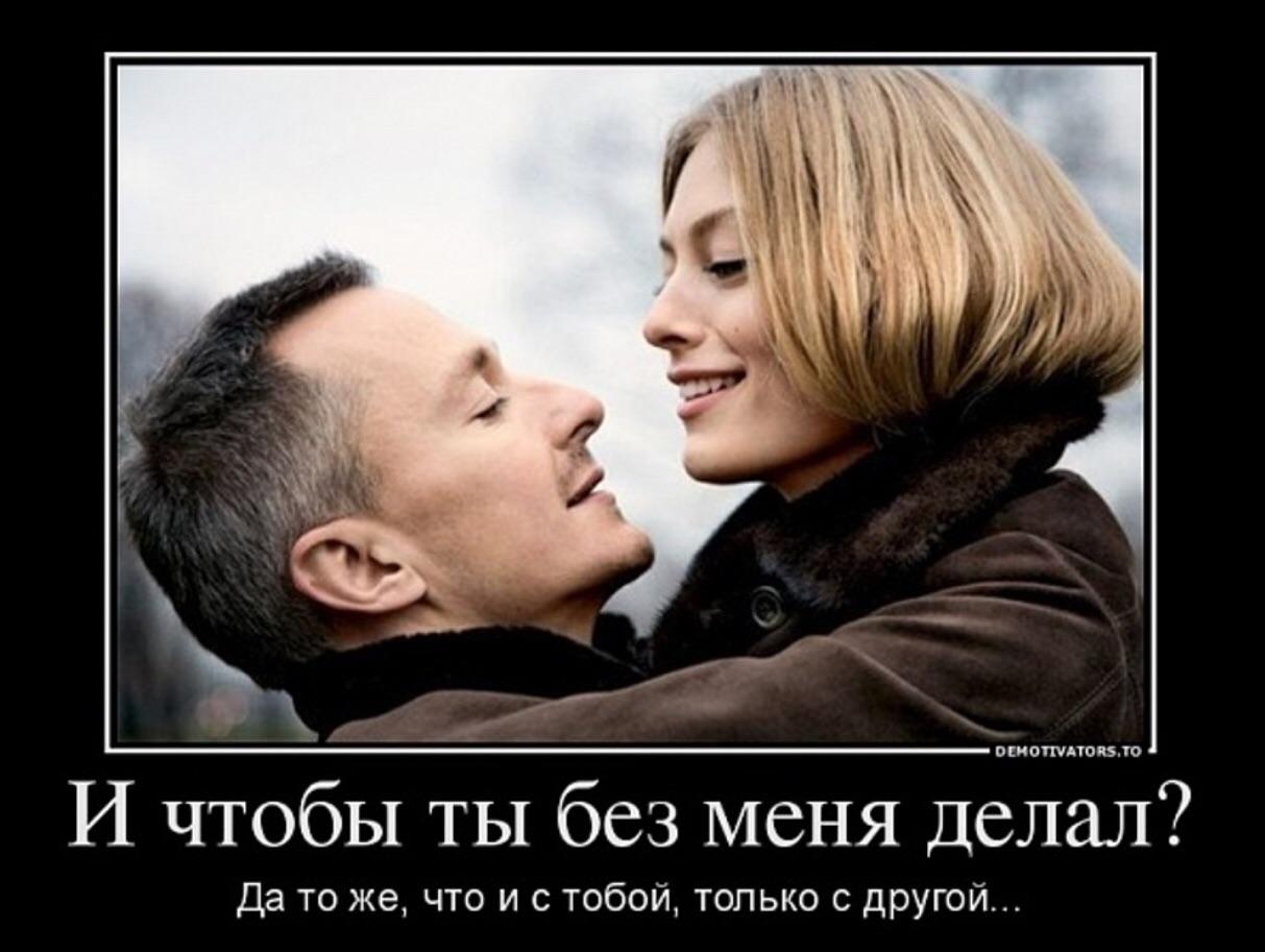 Демотиваторы про чувства и отношения