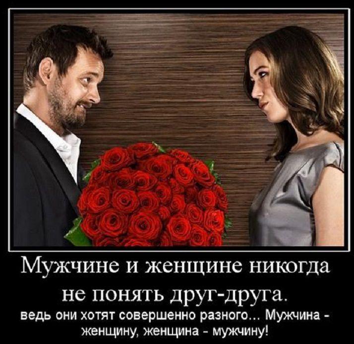Друга другу, смешные картинки с надписями про отношения между мужчиной