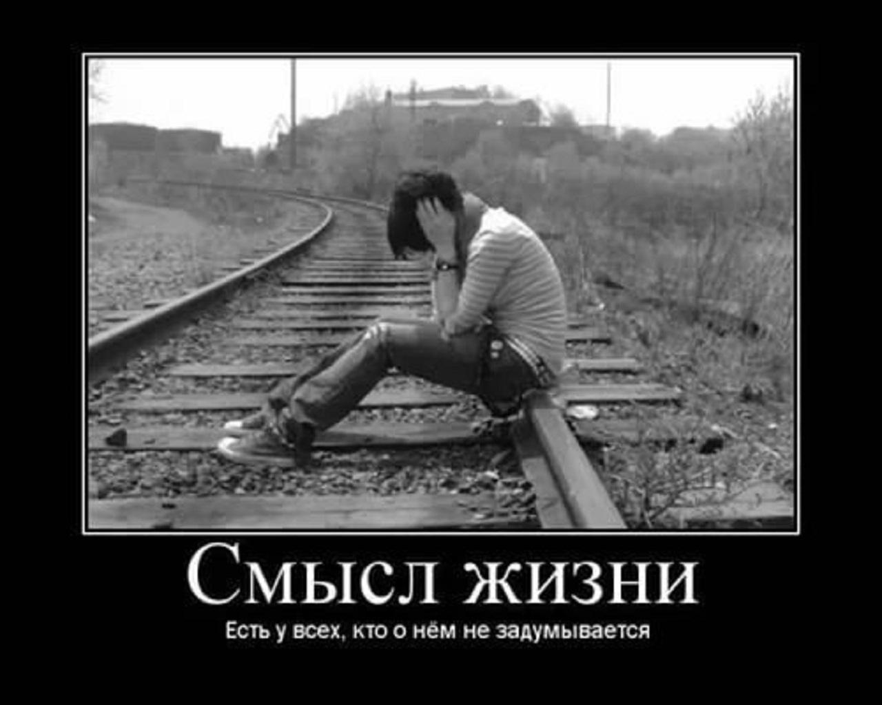 очень грустные демотиваторы про жизнь хочу
