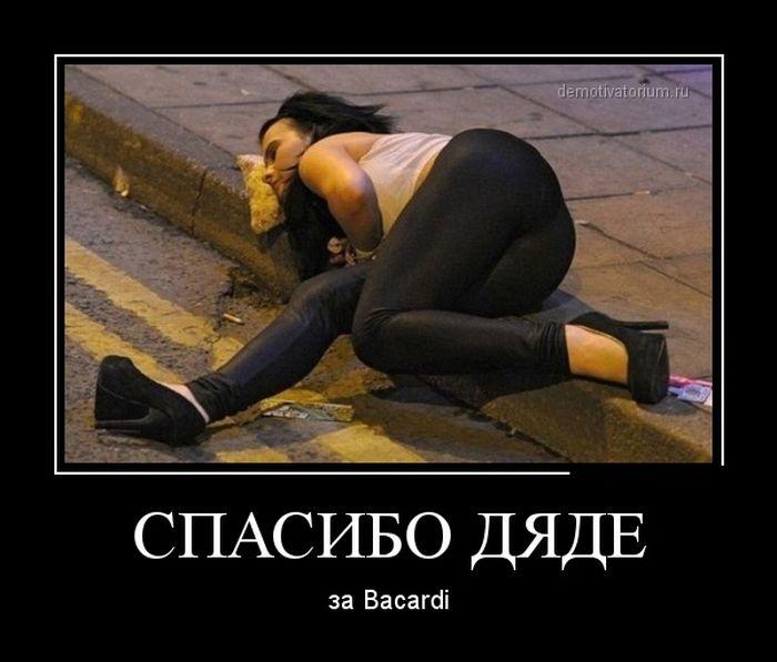 Ржачные картинки про пьяных женщин с надписями
