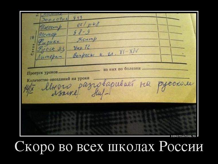 Прикольные картинки про школу и уроки, смешные