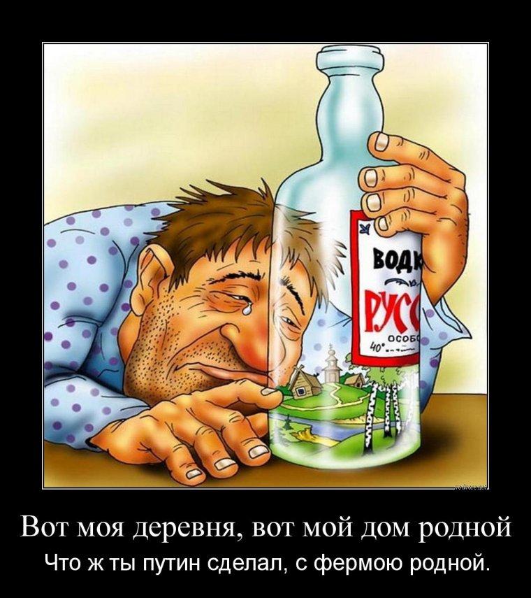 Демотиваторы на тему алкоголя