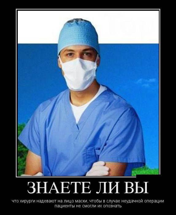 Смешные картинки про врачей хирургов, рисунки изображения