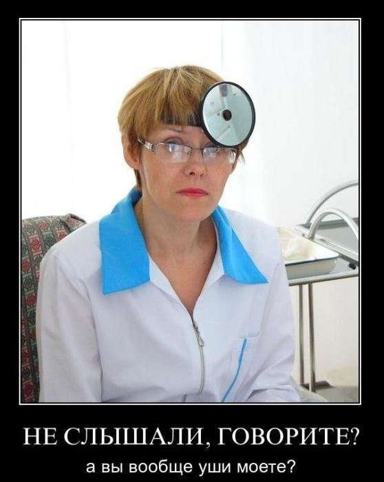 молодости смешные фото про врачей лор города, как там