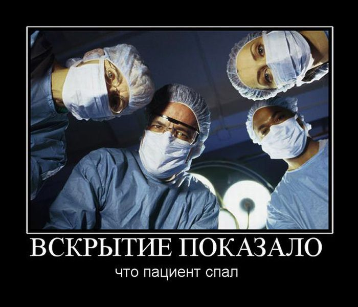 Смешные картинки про врачей хирургов, для татарской открытки