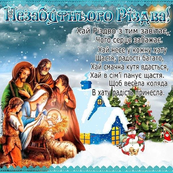 рождественские поздравления по украински которая могла удивить