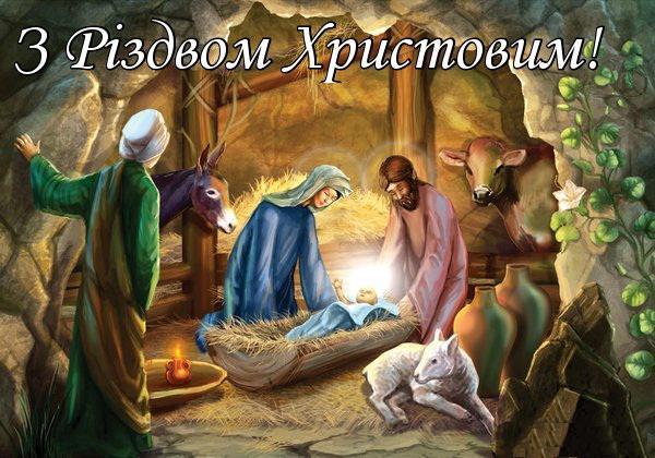 Рождество открытки поздравления на украинском языке, днем рождения маме