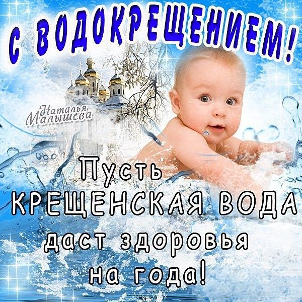 Открытка с крещением поздравление прикольное, тортом день