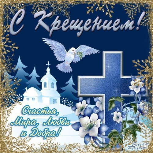 Днем, открытка с поздравлением крещением 2019