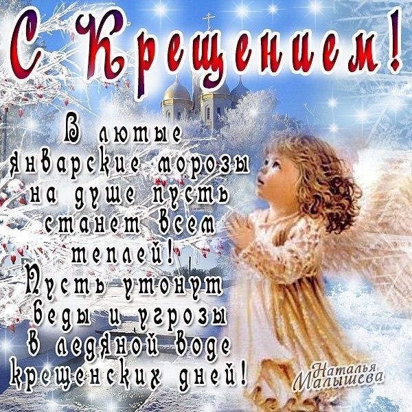 Веронике года, прикольные поздравления с крещением открытки