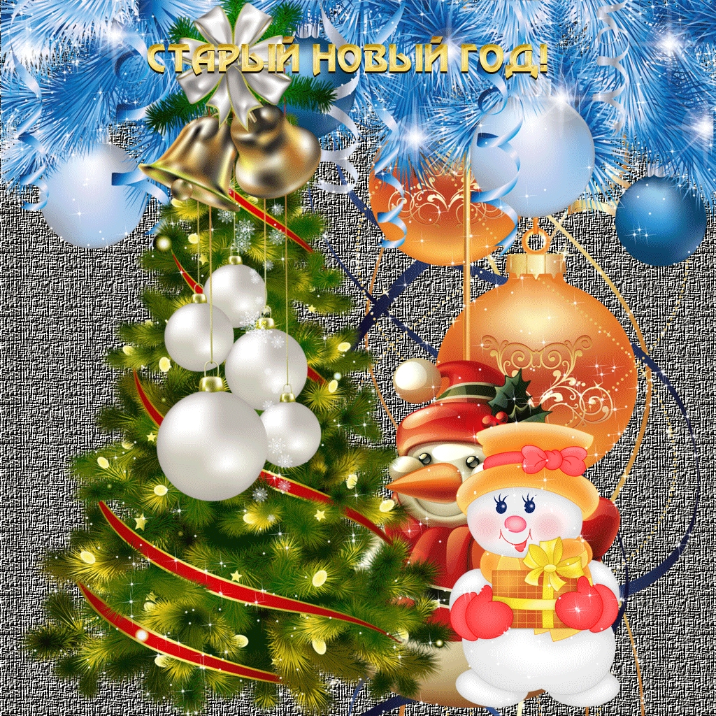 Новогодние открытки старый новый год