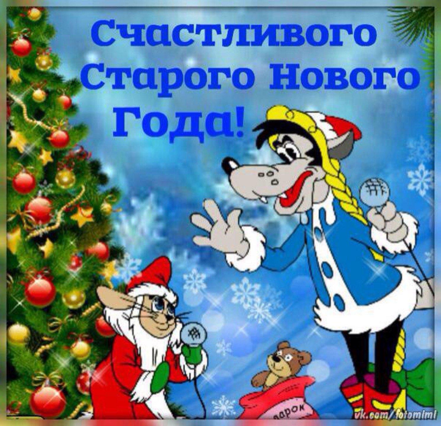 Башкирские картинки со старым новым годом, поздравления днем рождения