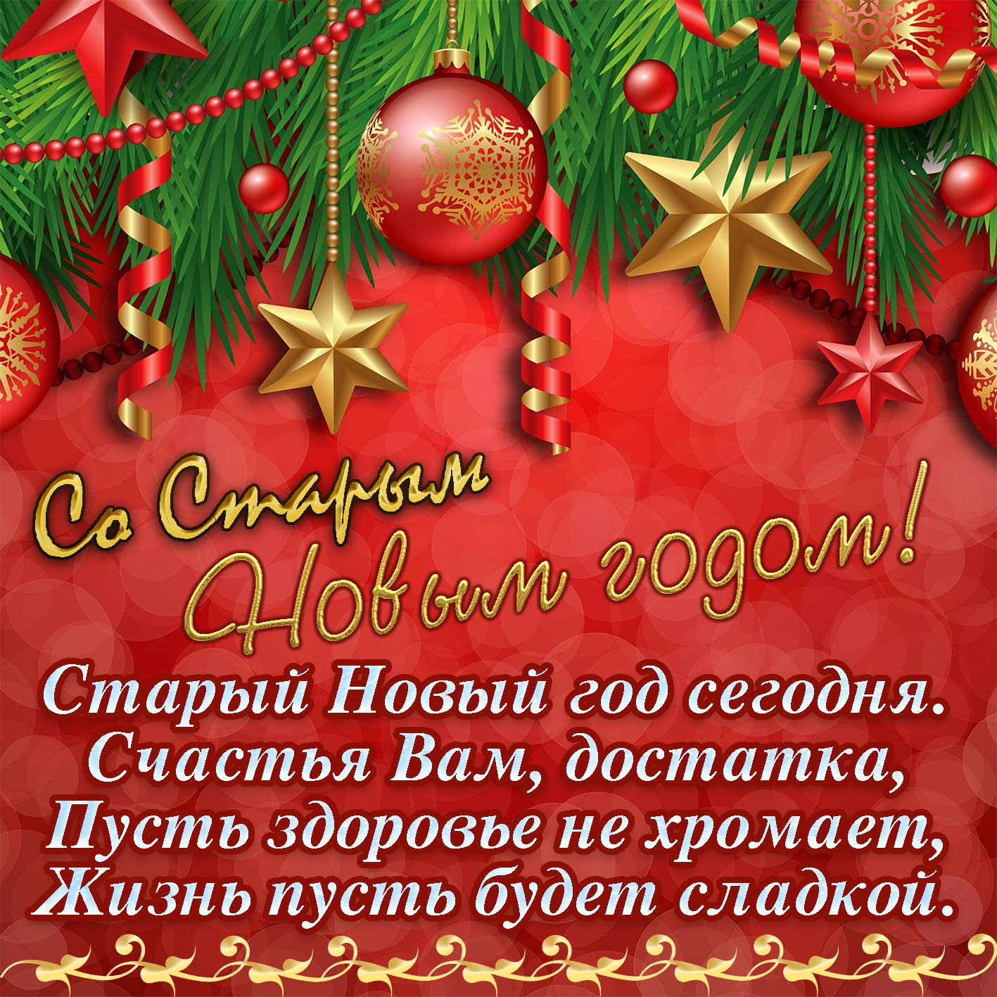 Картинки поздравление старый новый год, воскресенье