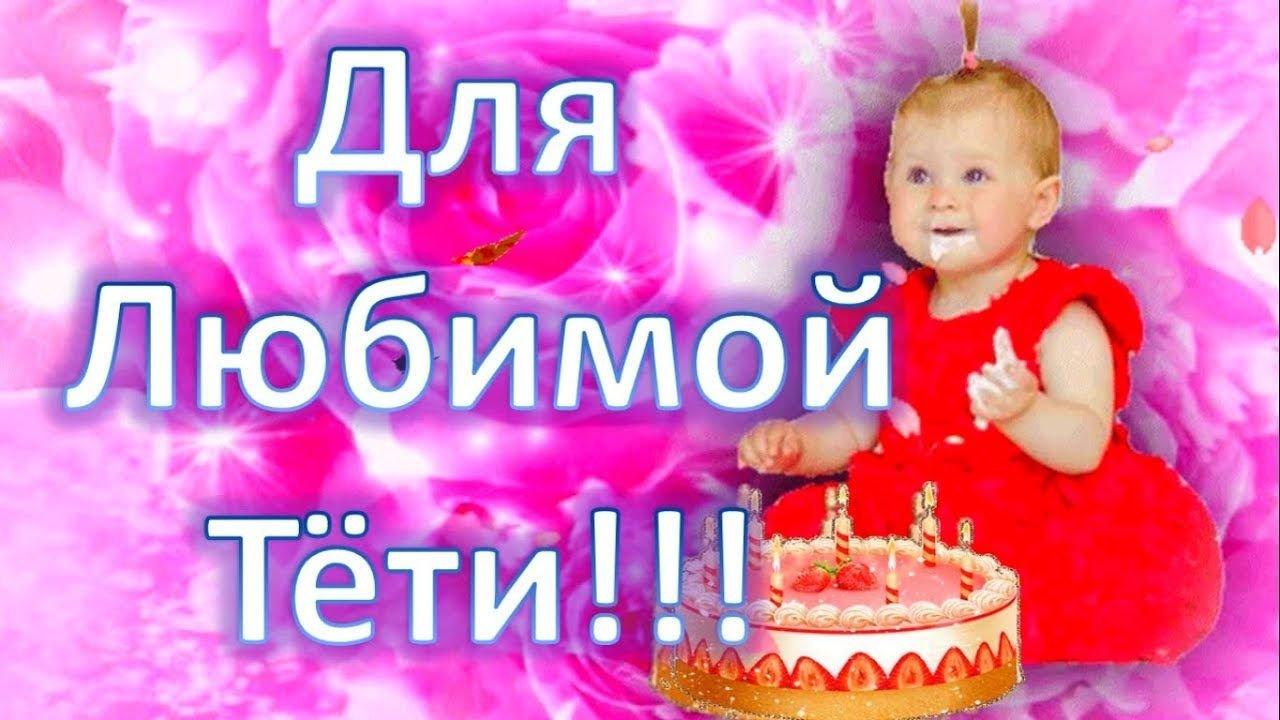 Видео открытка с днем рождения для тети