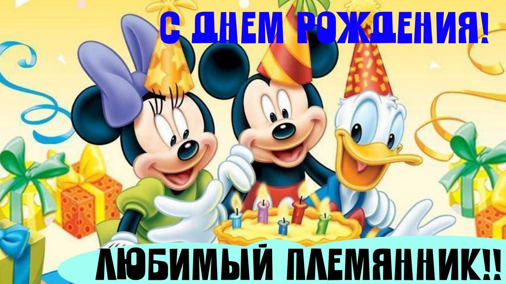 Инструкцией февраля, картинки на день рождения племяннику 2 года