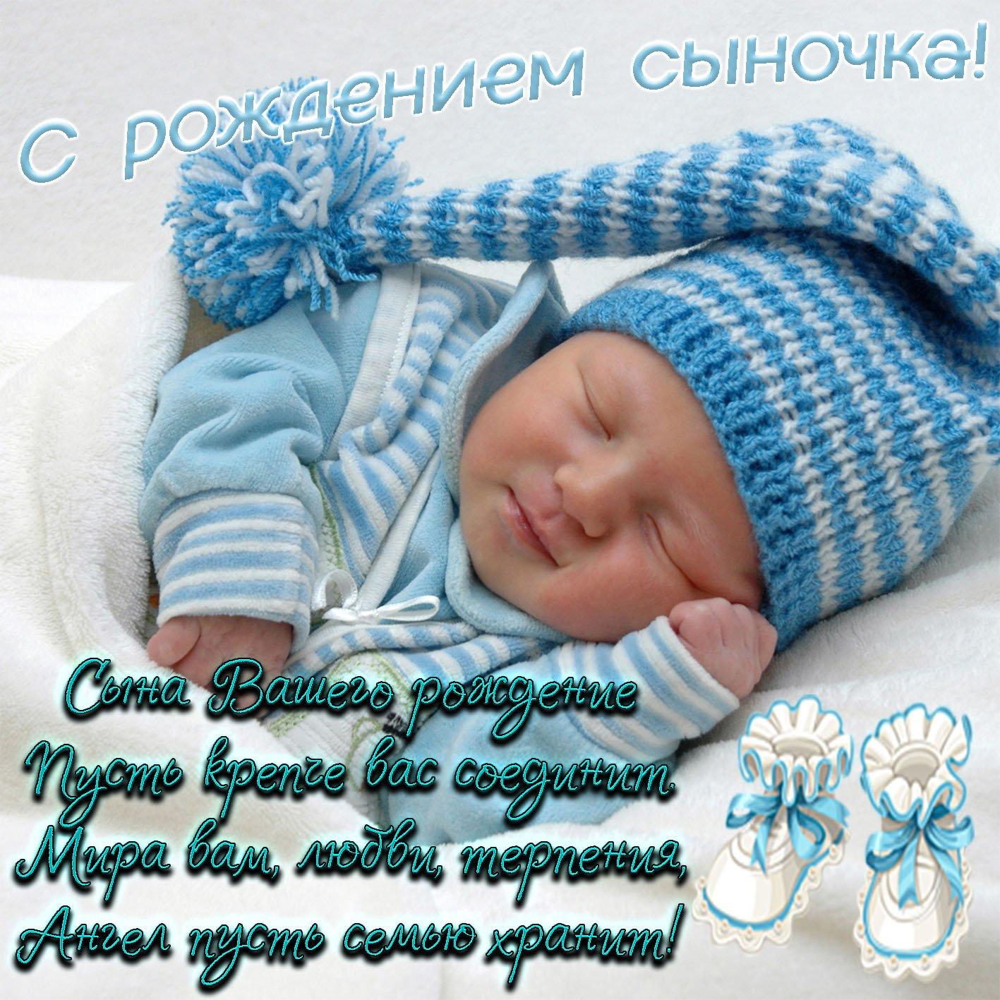 Лучшая открытка с рождением сына