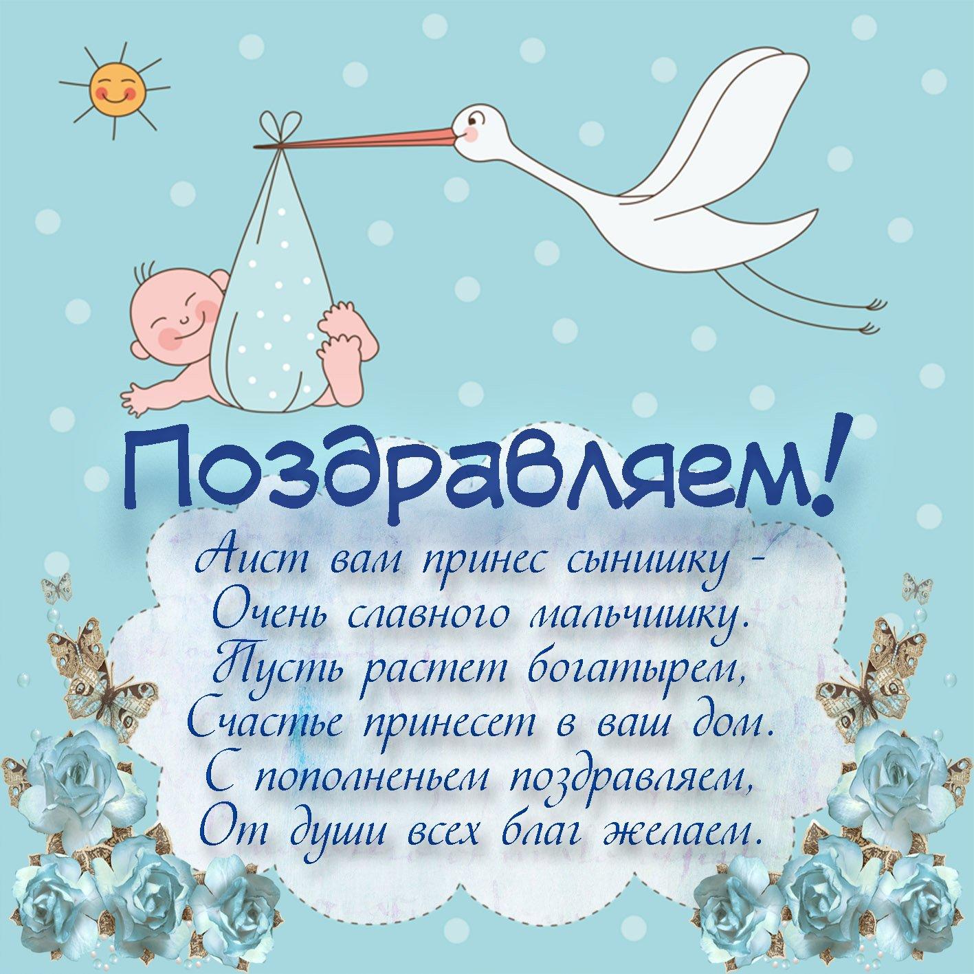 Поздравления для новорожденного с картинками, новый год