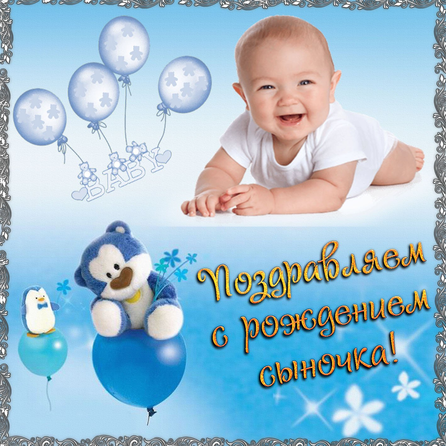 Открытка с поздравлениями рождения сына фото, открытки днем