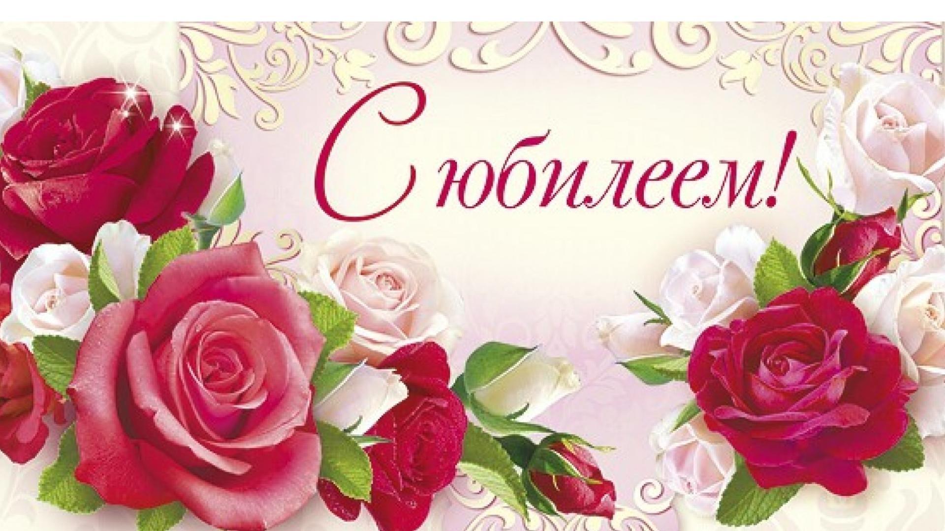 Поздравляем с юбилеем открытка для женщины