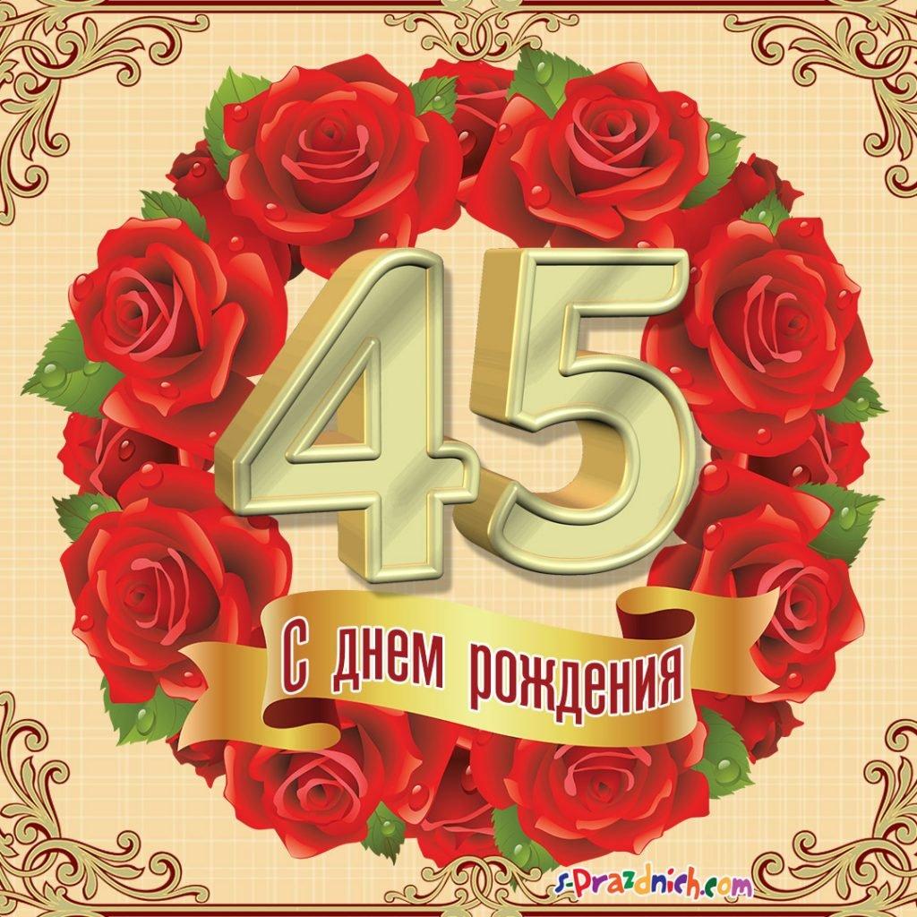 Свадьбы, поздравление в открытке женщину с 45 летием
