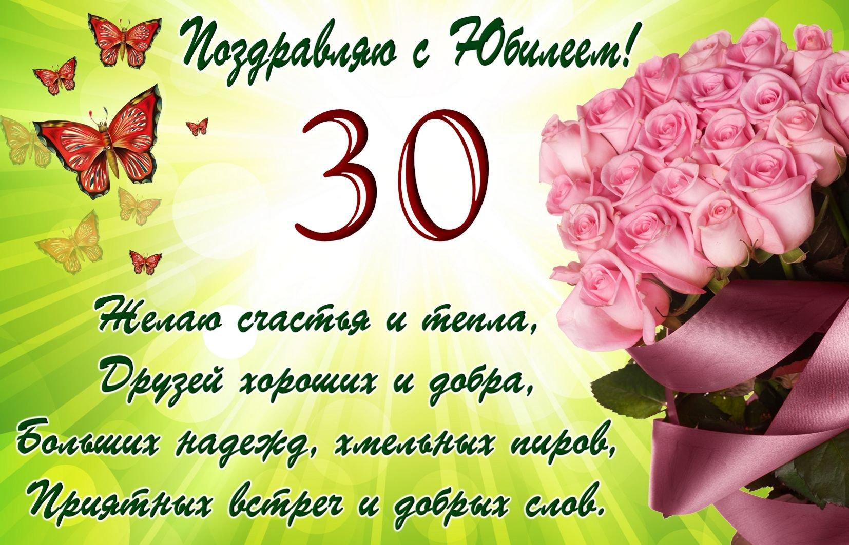 Поздравление с красивой открыткой к 30 летию