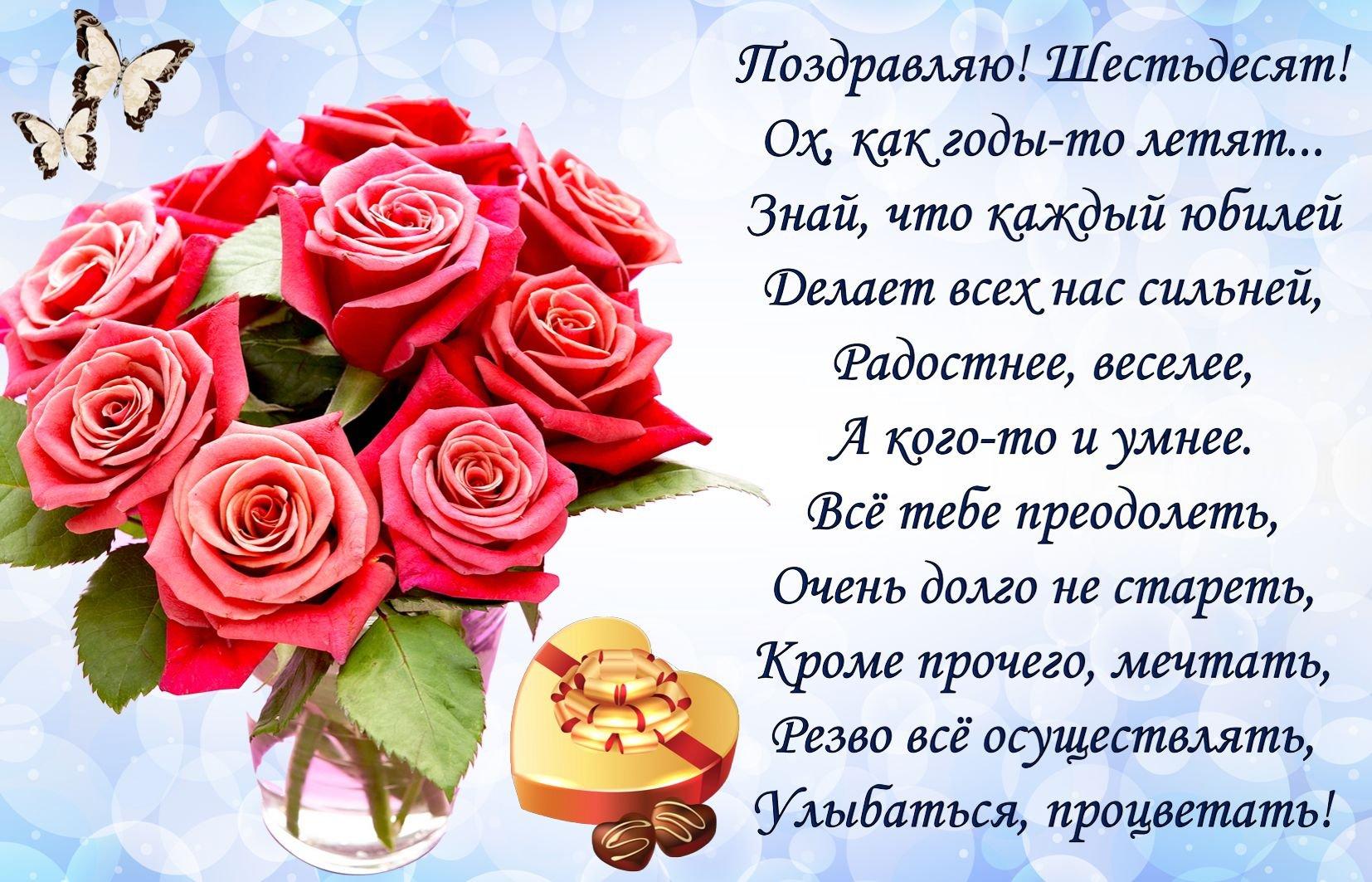 Утро дорогая, открытка с 60 летием женщине в стихах красивые