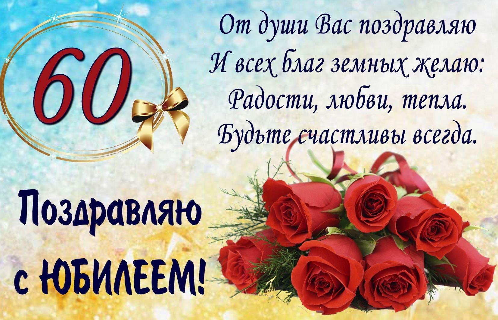 К 60-летию открытки