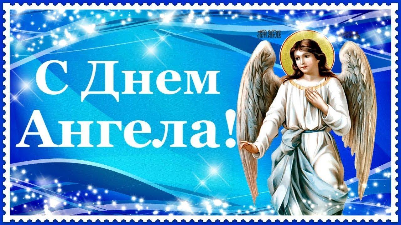 Слез, поздравления с днем ангела красивые