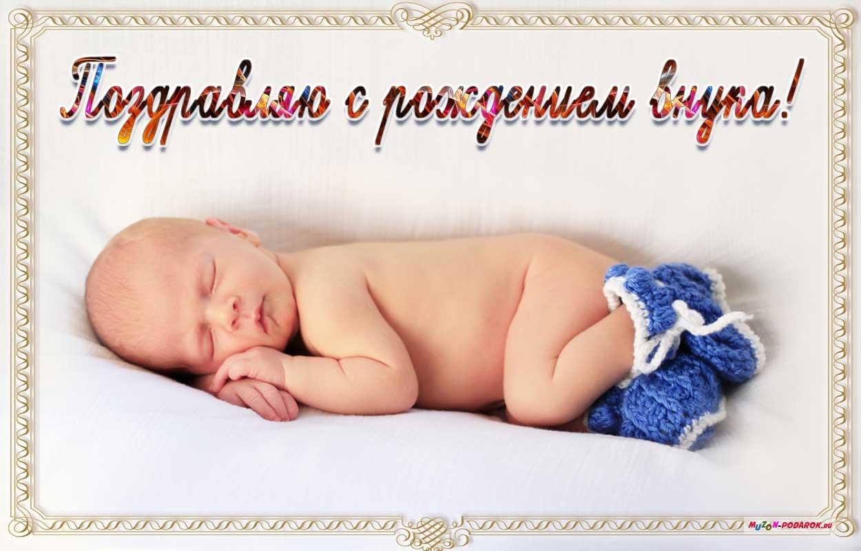 Открытка с поздравлением рождение внука, поздравления картинках открытки