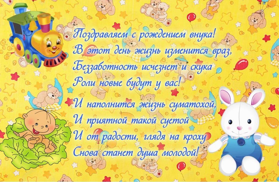 Поздравления с днем рождения внука для бабушки прикольные открытки, открытки днем ангела