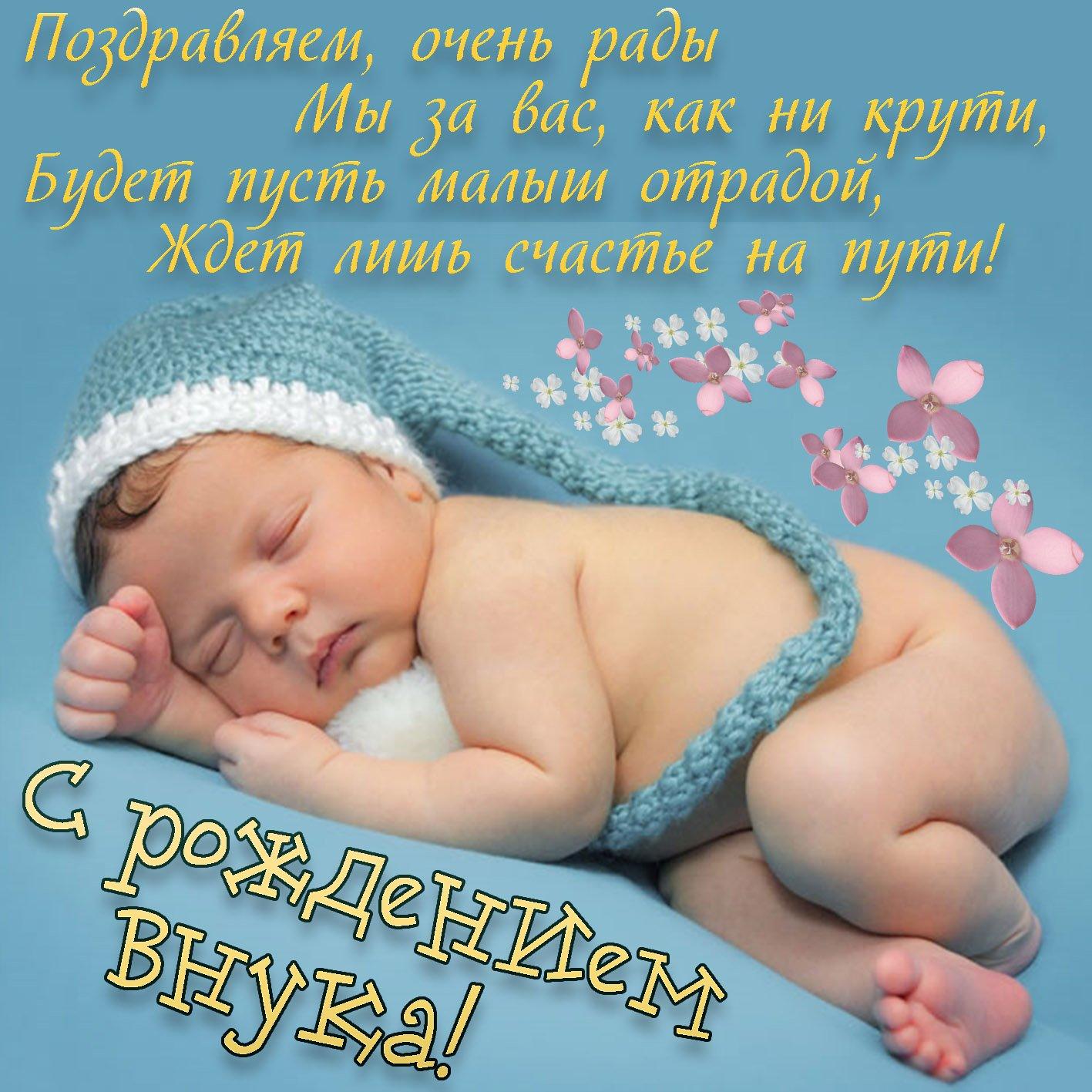 Год коллега, открытка с рождением внуков для бабушки