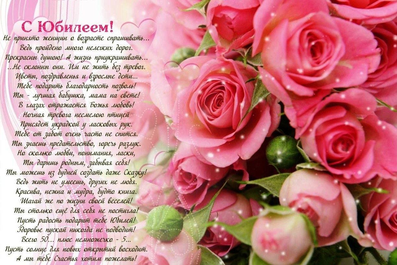 Открытки поздравление с днем рождения 55 лет женщине в стихах красивые
