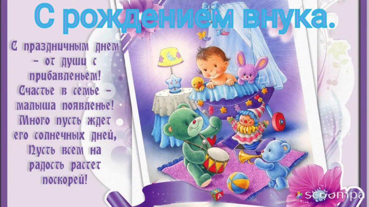 Картинки с поздравлением рождения малышей, хорошо анимация