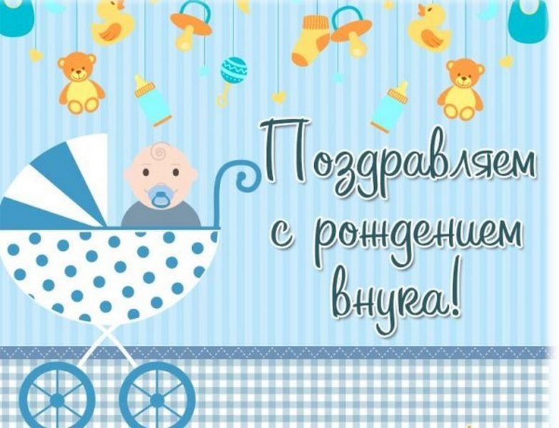 Поздравительные открытки бабушке и дедушке с рождением внука, анимация