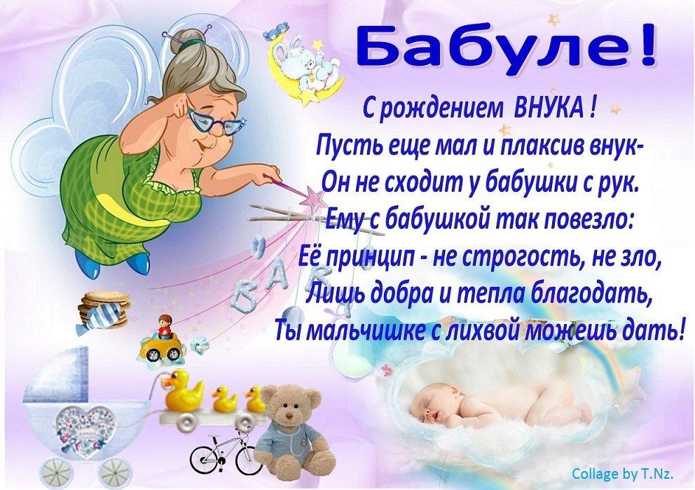 Красивые открытки с новорожденным внуком