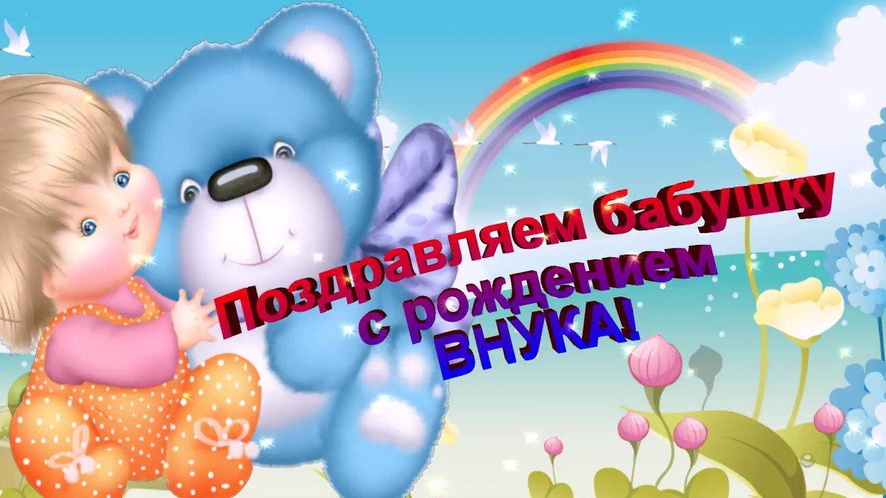 Шут, открытка с поздравлением рождением внука