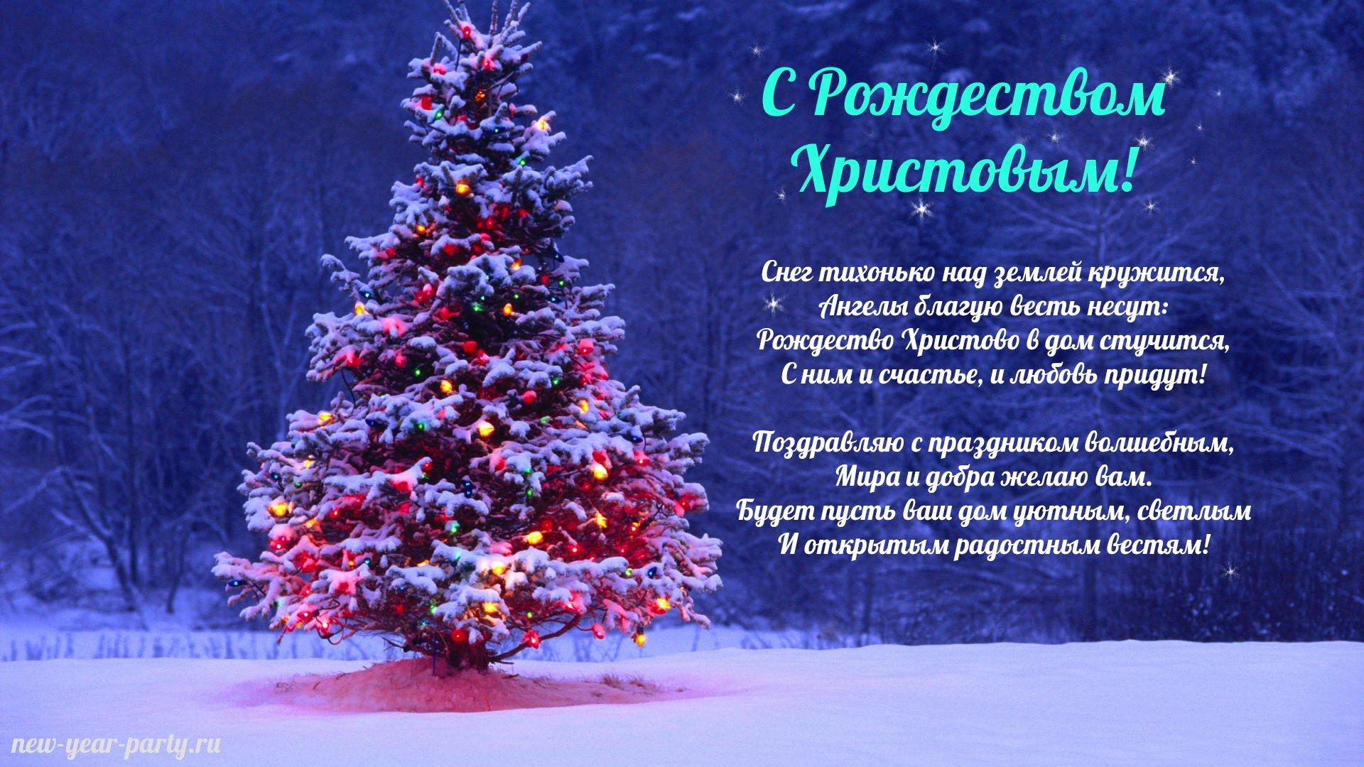 Что писать в открытке на рождество