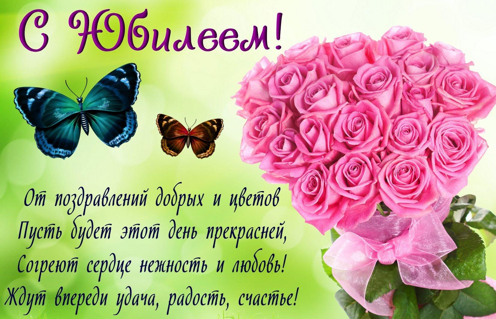 Поздравления в стихах к юбилею по именами