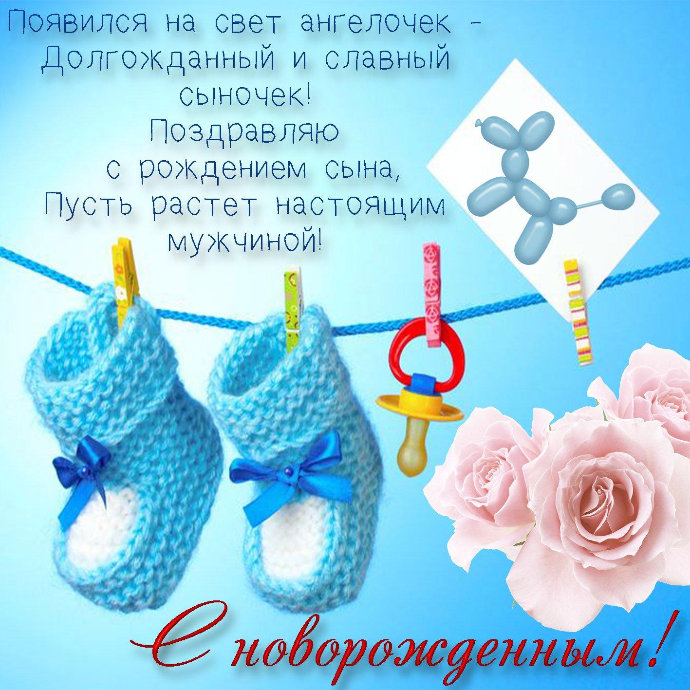 Поздравления для новорожденного с картинками