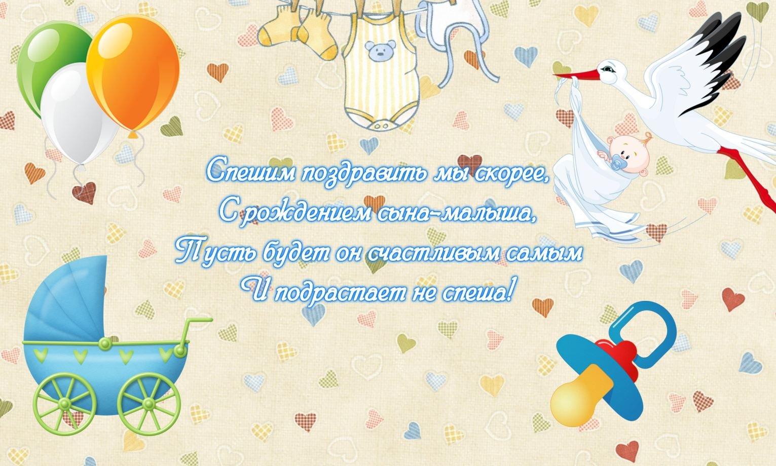Поздравительная открытка на рождение сына, днем рождения