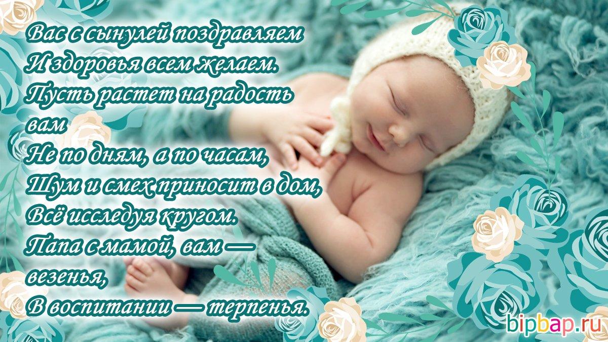 Лет, открытка с рождением сына папе фото