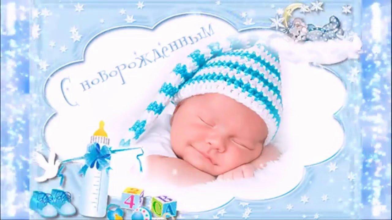 Красивые картинки с новорожденным малышом поздравительные, картинки ночная смена